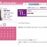 『【乃木坂46】能條愛未、最後のブログコメント数が少なすぎる・・・』の画像