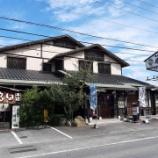 『【ほうとう】奈良田本店(山梨・甲府)』の画像