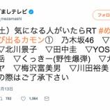 『乃木坂46、明日放送『めざましどようび』出演決定!!!』の画像