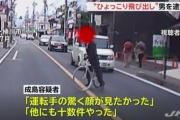 【朗報】煽り運転の次は、煽り自転車が逮捕