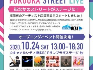 福岡市「FUKUOKA STREET LIVE」がパフォーマンスを行うアーティストと場所を募集。オープニングイベントも開催。