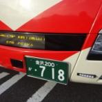 乗り物旅行記録