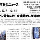 『【転載】支援する会ニュースno51』の画像
