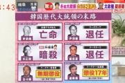 【ビビリすぎやろ文ちゃんw】韓国の5chに文在寅の殺害予告 青瓦台はインターポールに要請 国際指名手配
