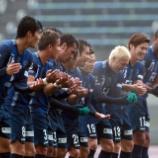 『福岡 J1昇格プレーオフ決勝へ!! MF山瀬のゴールを守り切り東京Vに完封勝利!』の画像