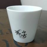 『【YAMAZAKI】 陶器グラス』の画像