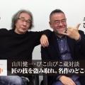 山川健一・ぴこ山ぴこ蔵対談『匠の技を盗み取れ。名作のどこを、どう読むか』開催!