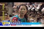 【悲報】GWに日本人のおばさんが台湾で万引き→台湾人「ほんとに日本人?」