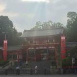 『【京都】八坂神社の御朱印』の画像