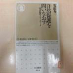 決戦・憲法・関ヶ原のblog