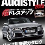『Audi STYLE 2013 発売!』の画像