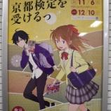 『2017秋の関西弾丸遠征(3)地下鉄に乗るっ&太秦その』の画像
