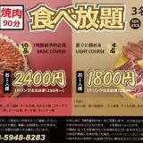 十条焼肉いつものところの「焼肉食べ放題」がパワーアップ!のサムネイル