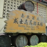 『【行ってきた】台湾のウイスキー、老酒、ビール<ウイスキー篇②‐オマー>』の画像