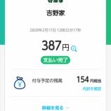 『PayPay払いだと吉野家の牛丼並盛が233円で食べられるよ!』の画像