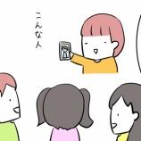 『友人に結婚報告をして新郎の写真を見せたら、超意外なものに似てると言われた?!』の画像