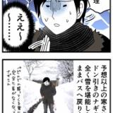 ナギさんの初雪体験(後編)