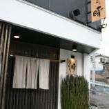 『JAL×はんつ遠藤コラボ企画【和歌山・白浜編2】1日め・居酒屋(炭と旬彩 晴)』の画像