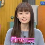 『【NGT48】中井りか、暴行事件について生放送で言及!カズレーザーに突っ込まれるwwwwww』の画像