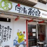 『【ラーメン】宝麺えびす丸(兵庫・宝塚)』の画像