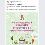 『【香港最新情報】「リンガーハット、香港から全面撤退」』の画像