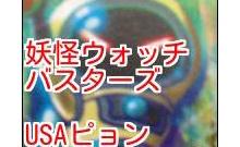 妖怪ウォッチバスターズ 青コインGのQRコードがきたニャン!!【12枚】