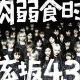 『BiSH率いる謎のアイドルグループ『道玄坂43』MV解禁へ!!!!!!!!!!!!』の画像