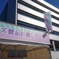 【朗報?】乃木坂46、ナゴヤドームのライブを決行!ネットの反応→【新型コロナウイルス】