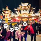 『指原莉乃「年始は…台湾旅でした。初の親孝行旅行、とっても楽しかったー!」』の画像