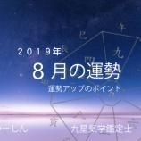 『【はまつー占い】2019年8月の運勢アップのポイントをチェック! by 九星気学鑑定士 よっち』の画像