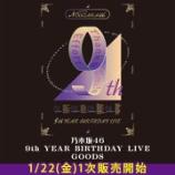 『『9thバスラ』乃木坂46運営より早くも『緊急速報』アナウンスが!!!!!!』の画像