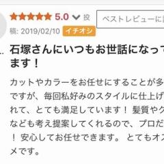 Minami様口コミありがとうございます