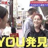 『【乃木坂46】大園桃子が有能すぎるw 配信限定『YOUは何しに日本へ?』オリジナル動画が最高すぎるwwwwww』の画像
