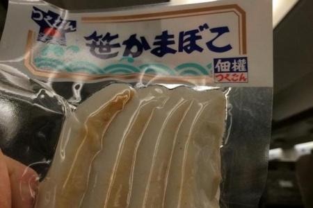 【悲報】巨人笠原、楽しみにしてた笹かまを江柄子に食われる alt=