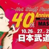『10/26開催 ホットスタッフ・プロモーション40周年記念イベントにけやき坂46の出演が決定!きゃりーぱみゅぱみゅさんと日本武道館で競演!』の画像