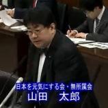 『【お知らせ】山田太郎参議院議員「福祉型カレッジ」について国会質問』の画像