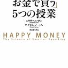 『【本・読書感想文】お金を使う前に、ひと呼吸。→『「幸せをお金で買う」5つの授業』エリザベス・ダン 他、KADOKAWA』の画像