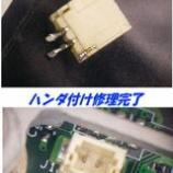 『iBook G4 電源コネクタの修理 その6』の画像