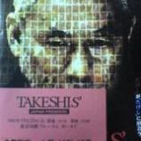『TAKESHIS' ジャパンプレミア』の画像