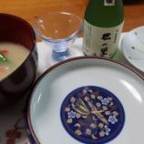 『'2021賀正🎍~白味噌仕立てのお雑煮と純米大吟醸「松の翠」』の画像