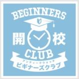 『クラブ活動9日目『クラブ発足の裏テーマ!?』・・・アンティークウォッチビギナーズクラブ』の画像