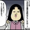 【4】お局上司との戦い(全20話)