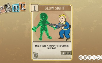Fallout 76:Glow Sight(Perception)
