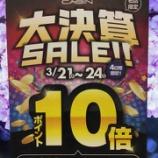 『大決算SALE!!柏店限定♪(平成最後の大セール)』の画像