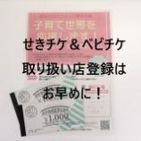『\新型コロナ緊急対策で発行額10億円超予定/せきチケ取り扱い登録はお早めに!』の画像
