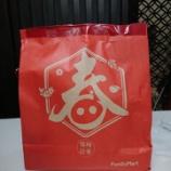 『台湾の福袋を買ってみた!!』の画像
