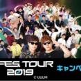 【おまけ速報】ローソンでU-FES.TOUR2019のマルチファイルやステッカーをもらおう! 2019年11/19(火)~