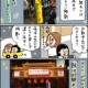 むちむち台湾「喉の奥vs夜市散策」
