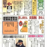 『「桔梗交番」からのお知らせ!!』の画像