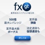 『ハイブリット取引所「FXGT」が2020年9月に実施するプロモーションを詳しく解説!』の画像
